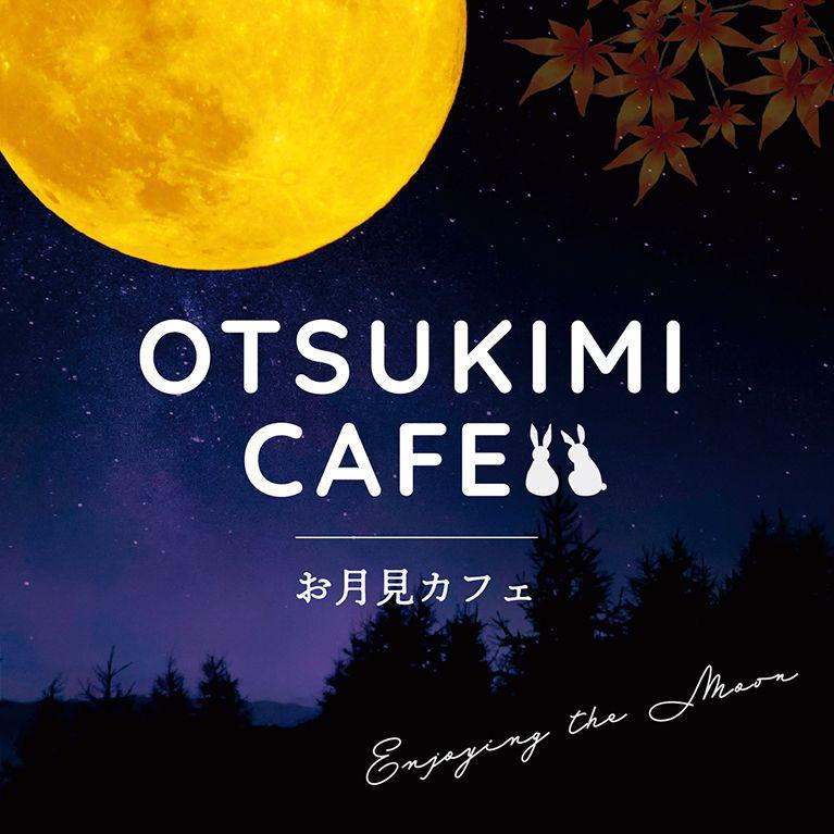 お月見カフェ
