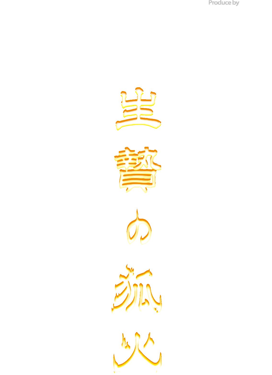 ACHI BASE×SEARCHER 夜神奇譚 呪いの廃旅館『生贄の狐火』
