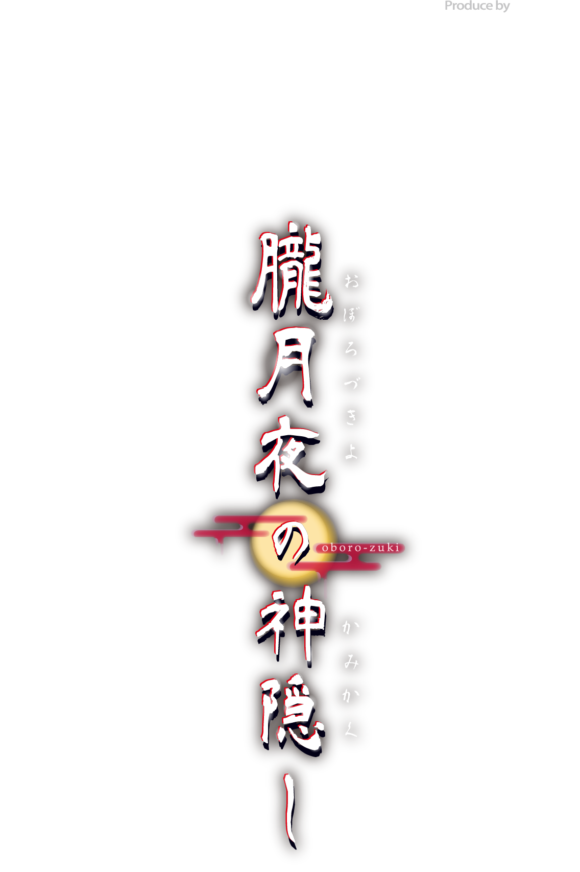 ACHI BASE×SEARCHER 夜神奇譚 呪いの廃旅館『朧月夜の神隠し』
